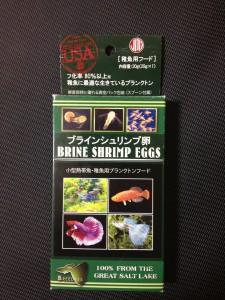ブラインシュリンプの卵