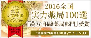 banner_pharmacy100-2