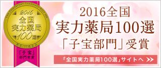 banner_funin100