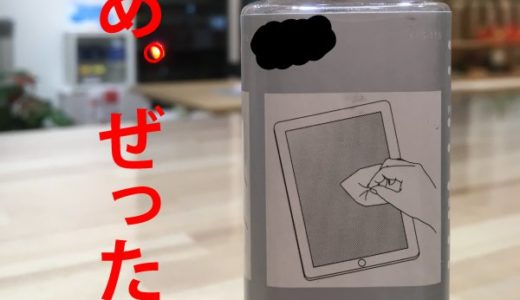 Apple製品にスプレー式のクリーナーは絶対使うな