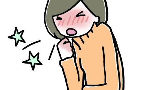 長引く咳の対処法